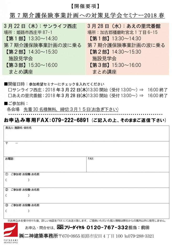 介護セミナーDM20180216(2)