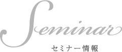 Seminar セミナー情報